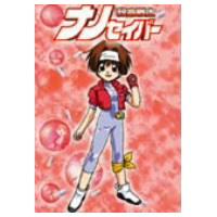 【送料無料】救命戦士ナノセイバー DVD-BOX 【DVD】