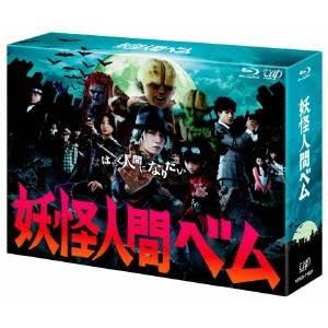 【送料無料】妖怪人間ベム Blu-ray BOX 【Blu-ray】