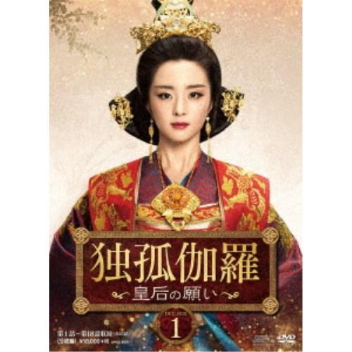 独孤伽羅~皇后の願い~ DVD-BOX1 【DVD】