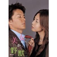 【送料無料】美女か野獣 DVD-BOX 【人気TVドラマ 得得キャンペーン】 【DVD】