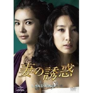 【送料無料】妻の誘惑 DVD-BOX 5 【DVD】