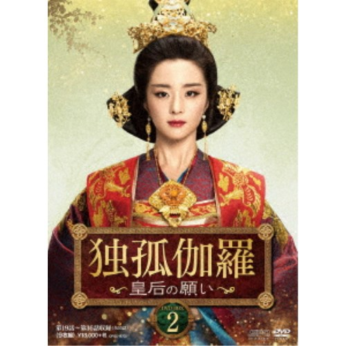 独孤伽羅~皇后の願い~ DVD-BOX2 【DVD】