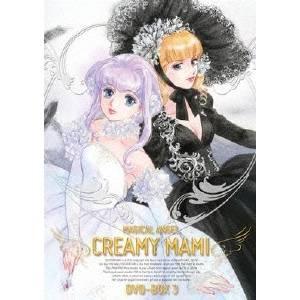 【送料無料】EMOTION the Best 魔法の天使 クリィミーマミ DVD-BOX 3 【DVD】