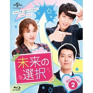未来の選択 Blu-ray SET2 【Blu-ray】