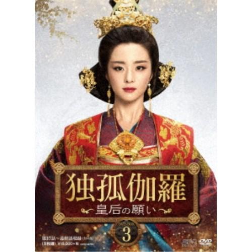 独孤伽羅~皇后の願い~ DVD-BOX3 【DVD】