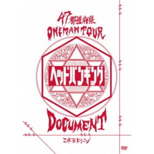 コドモドラゴン/47都道府県Oneman Tour 「ヘッドバンギング」DOCUMENT《DOCUMENT盤》 (初回限定) 【DVD】