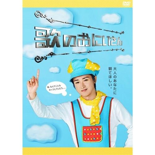 【送料無料】歌のおにいさんDVD-BOX 【DVD】