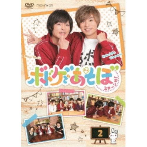 ボドゲであそぼ 2ターンめ! 2 【DVD】