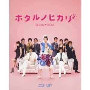 ホタルノヒカリ2 Blu-ray BOX 【Blu-ray】