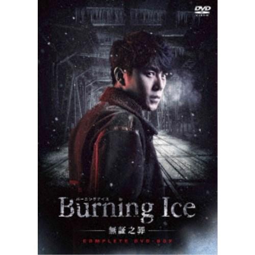 Burning Ice<バーニング・アイス>-無証之罪- コンプリートDVD-BOX 【DVD】