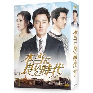 【送料無料】本当に良い時代 DVD-BOX I 【DVD】