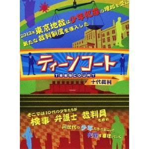 【送料無料】ティーンコート 十代裁判 BD-BOX【ディレクターズ・カット版】 【Blu-ray】