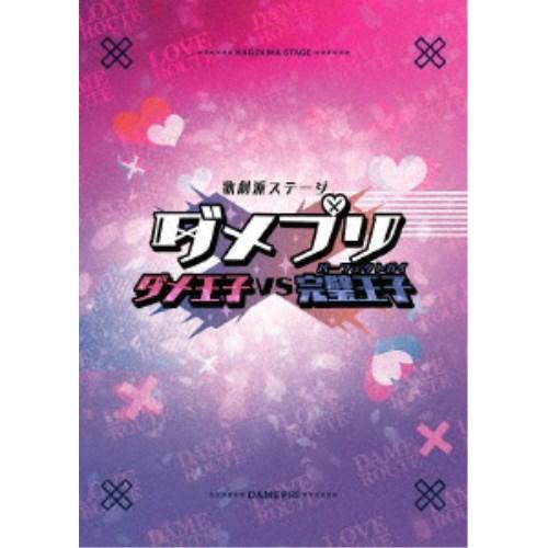 歌劇派ステージ ダメプリ ダメ王子VS完璧王子(パーフェクトガイ) 【Blu-ray】