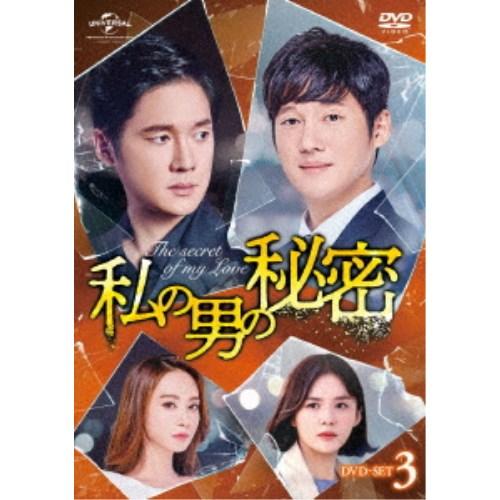 【送料無料】私の男の秘密 DVD-SET3 【DVD】