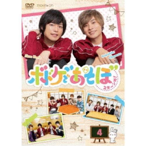 ボドゲであそぼ 2ターンめ! 4 【DVD】