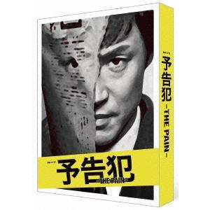 【送料無料】連続ドラマW 予告犯 -THE PAIN- 【Blu-ray】