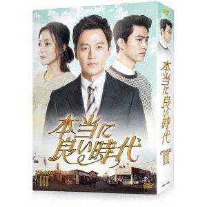 本当に良い時代 DVD-BOX III 【DVD】