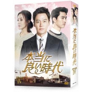 【送料無料】本当に良い時代 DVD-BOX IV 【DVD】