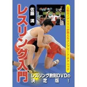 佐藤満 レスリング入門DVD-BOX 【DVD】
