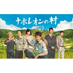 【送料無料】ナポレオンの村 Blu-ray BOX 【Blu-ray】
