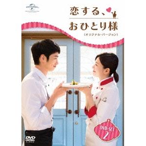 恋する、おひとり様 <オリジナル・バージョン> DVD-SET2 【DVD】