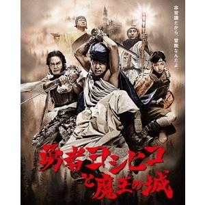 【送料無料】勇者ヨシヒコと魔王の城 Blu-rayBOX 【Blu-ray】