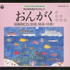 【送料無料】(教材)/特殊教育学級用「音楽」 【CD】