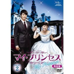 マイ・プリンセス 完全版 DVD-SET2 【DVD】