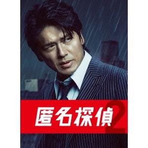 【送料無料】匿名探偵2 DVD BOX 【DVD】