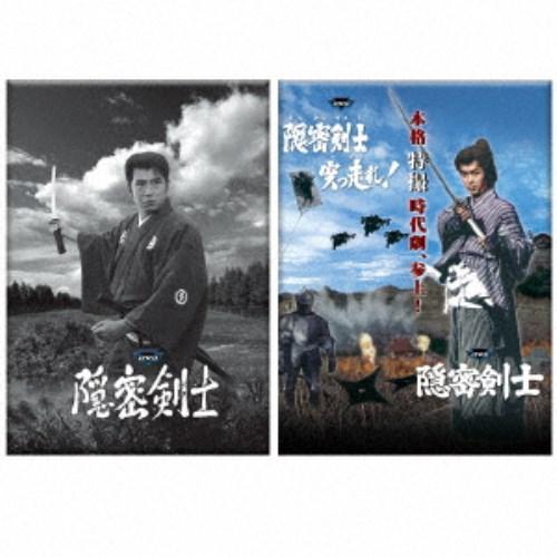 隠密剣士セット(1963年|1973年カラー版) 【DVD】