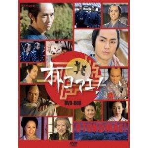 【送料無料】NHK DVD オトコマエ! DVD-BOX 【DVD】