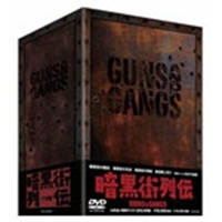 暗黒街列伝 -GUNS AND GANGS- 【DVD】