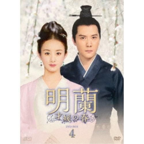 明蘭~才媛の春~ DVD-BOX4 【DVD】