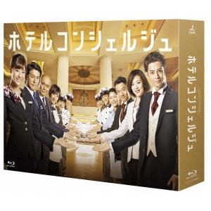 【送料無料】ホテルコンシェルジュ Blu-ray BOX 【Blu-ray】