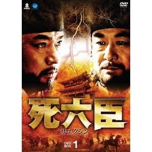 【送料無料】死六臣(サユクシン) DVD-BOX(1) 【DVD】