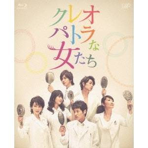【送料無料】クレオパトラな女たち Blu-ray BOX 【Blu-ray】