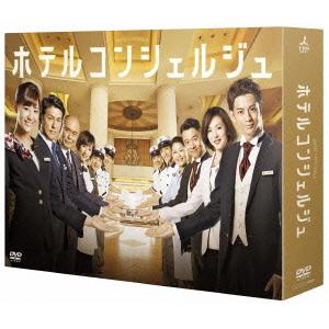【送料無料】ホテルコンシェルジュ DVD-BOX 【DVD】