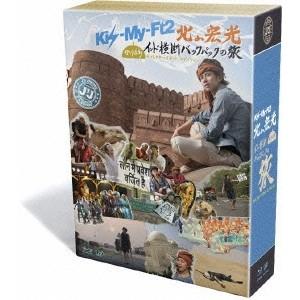【送料無料】J'J Kis-My-Ft2 北山宏光 ひとりぼっち インド横断バックパックの旅 Blu-ray BOX ディレクターズカット・エディション 【Blu-ray】