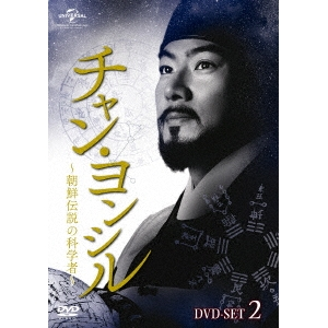 チャン・ヨンシル~朝鮮伝説の科学者~ DVD-SET2 【DVD】