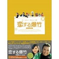恋する爆竹 DVD-BOX II 【DVD】