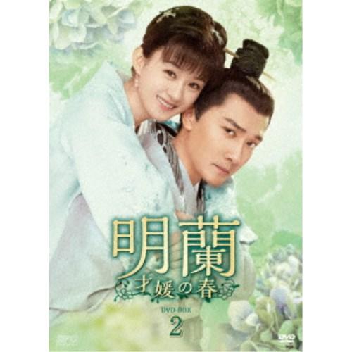 明蘭~才媛の春~ DVD-BOX2 【DVD】
