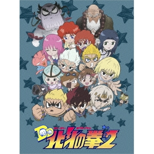 TVアニメ「DD北斗の拳2」DVD-BOX 【DVD】