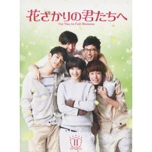 【送料無料】花ざかりの君たちへ DVD BOX II 【DVD】