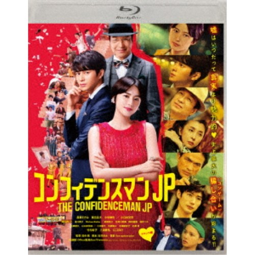 <title>贈与 コンフィデンスマンJP ロマンス編《通常版》 Blu-ray</title>