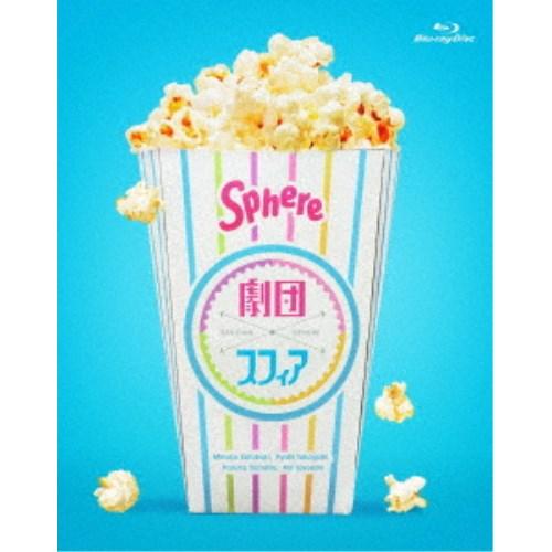 劇団スフィア BD-BOX 予約販売品 Blu-ray 信用