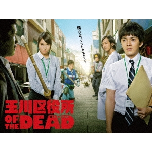 玉川区役所 OF THE DEAD Blu-ray BOX 【Blu-ray】