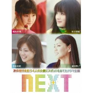 NEXT DVD-BOX 【DVD】