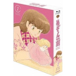 【送料無料】TVアニメーション めぞん一刻 Blu-ray BOX 1 【Blu-ray】