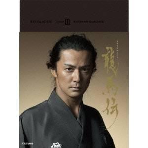 【送料無料】NHK大河ドラマ 龍馬伝 完全版 DVD BOX-3(season3) 【DVD】
