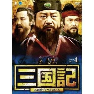 【送料無料】三国記 -三国時代の英雄たち- DVD-BOX4 【DVD】